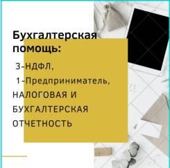 Услуги бухгалтера, 3-НДФЛ