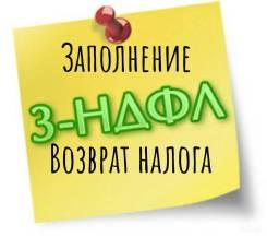 500р Заполнение 3-ндфл Консультация Бесплатная