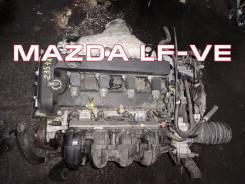 Двигатель Mazda LF-VE Контрактный | Установка, Гарантия, Кредит