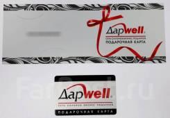 Подарочный сертификат в магазин ДарWell