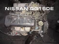 Двигатель Nissan QG15DE Контрактный   Установка, Гарантия, Кредит