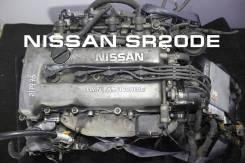 Двигатель Nissan SR20DE Контрактный | Установка, Гарантия, Кредит