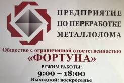 "Газорезчик. ООО ""Фортуна"". Улица Снеговая 18а"