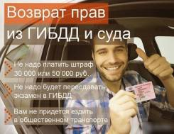 Возврат водительских прав.