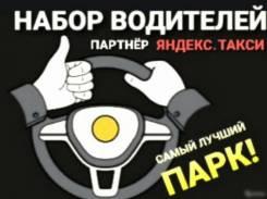"""Водитель такси. ИП Безвербный А.Е (""""Сити Драйв""""). Барнаул"""