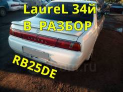 Двигатель RB25DE Nissan Laurel, Skyline.