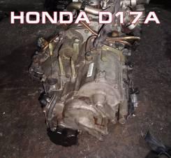 АКПП Honda D17A Контрактная | Установка, Гарантия, Кредит