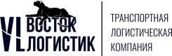 """Координатор отдела продаж. ООО """"ТЛК Восток Логистик"""". Улица Дзержинского 9ж"""