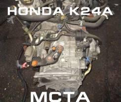 АКПП Honda K24A Контрактная   Установка, Гарантия, Кредит