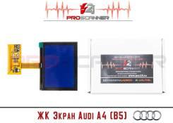 ЖК дисплей приборной панели Audi A4 B5, TT 8D0920930