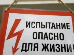 Электрики.