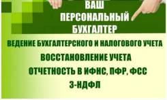 Бухгалтерские услуги ТСЖ, ООО, ИП