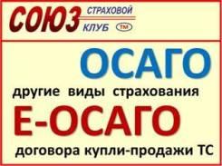 Автострахование, ОСАГО, Еосаго, Техосмотр, Страхование ДВС, кат. ABC