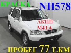 Крыло левое переднее (Белое NH578) Honda CR-V RD1RD2RD3 B20B б/п по РФ