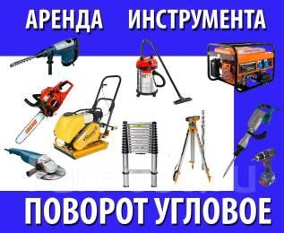 Прокат аренда инструмента Угловое