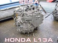 АКПП Honda L13A Контрактная | Установка, Гарантия, Кредит