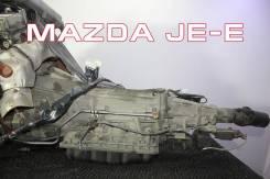 АКПП Mazda JE-E Контрактная | Установка, Гарантия, Кредит