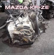 АКПП Mazda KF-ZE Контрактная | Установка, Гарантия, Кредит