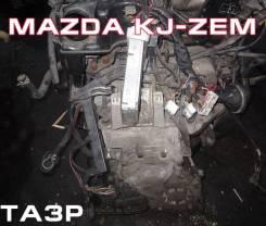 АКПП Mazda KJ-ZEM Контрактная | Установка, Гарантия, Кредит