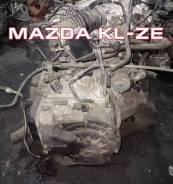 АКПП Mazda KL-ZE Контрактная | Установка, Гарантия, Кредит