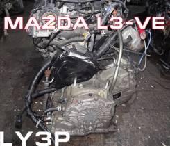 АКПП Mazda L3-VE Контрактная | Установка, Гарантия, Кредит