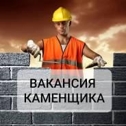 """Каменщик. ООО""""Р-ВАХТА"""". О.Русский"""