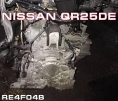 АКПП Nissan QR25DE Контрактная | Установка, Гарантия, Кредит