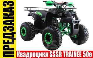 SSSR TRAINEE 50e A 8/8, 2021. исправен, без псм\птс, без пробега. Под заказ