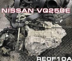 АКПП / CVT Nissan VQ25DE Контрактная | Установка, Гарантия, Кредит
