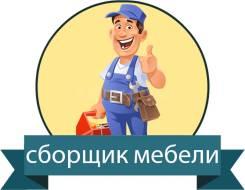 """Сборщик мебели. ООО """"Соренто"""". Улица Овчинникова 6"""