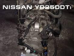 АКПП Nissan YD25DDTi Контрактная | Установка, Гарантия, Кредит
