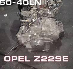 АКПП OPEL Z22SE Контрактная | Установка, Гарантия, Кредит