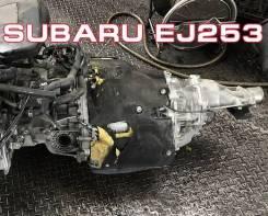 АКПП / CVT Subaru EJ253 Контрактная | Установка, Гарантия, Кредит