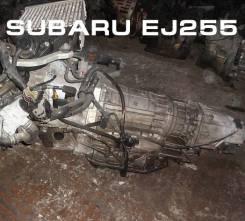 АКПП Subaru EJ255 Контрактная | Установка, Гарантия, Кредит