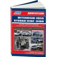 Литература (книга) Mitsubishi [4648] 4D56 [4334]