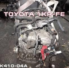 АКПП / CVT Toyota 1KR-FE Контрактная | Установка, Гарантия, Кредит