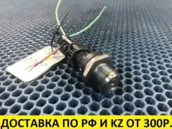 Контрактный датчик давления топлива Hyundai / Kia