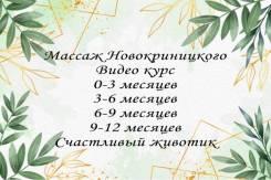 Видео курс массажа Игоря Новокриницкого 0-3;3-6;6-9;9-12 месяцев