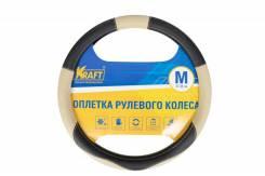 Оплетка, иск. замша+кожа, бежевая/черная, 38 см / m KRAFT KT800305