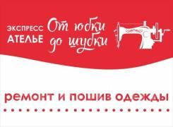 Закройщик-портной. ИП Бурьянов. Улица Луговая 30