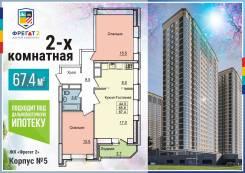 2-комнатная, улица Нейбута 17 кор. 5. 64, 71 микрорайоны, застройщик, 67,5кв.м.
