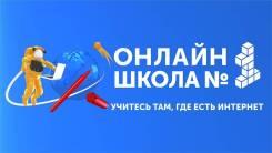 """Математик-методист. ООО """"Онлайн-школа"""""""