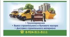 Грузоперевозки, доставка строительного материала