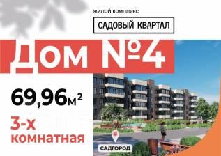 3-комнатная, улица Линейная 2-я 19в. Садгород, застройщик, 70,0кв.м.