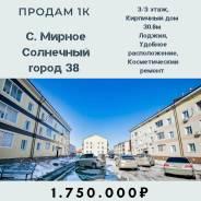 1-комнатная, Мирное, квартал Солнечный город 38. Мирное, агентство, 30,6кв.м.