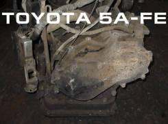 АКПП Toyota 5A-FE Контрактная | Установка, Гарантия, Кредит