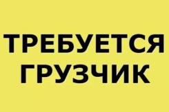 """Грузчик. ООО """"БИЗНЕС-ПРОЦЕСС"""". М.Елизаровская"""
