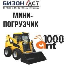 ANT-1000. Мини-погрузчик АNT 1000, 1 000кг., Дизельный, 0,52куб. м.