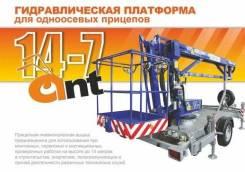 ANT. Гидравлический подъемник РКР 14-7, 14,00м.