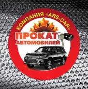 Аренда автомобилей от 1000 руб/сутки. Широкий выбор автомобилей!